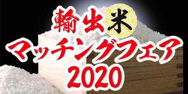 輸出米マッチングフェア2020 サイト