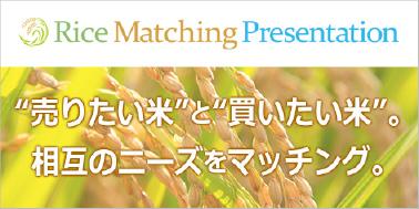 ライス・マッチング・プレゼンテーション・サイト